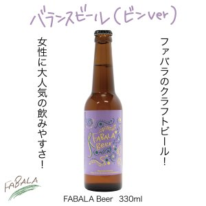 FABALA Beer リゾートクラフトビール|fabala
