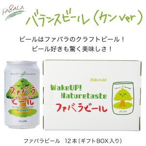 ファバラビール12本(ギフトBOX入) スッキリ濃いクラフトビール|fabala