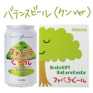 ファバラビール6本(ギフトBOX入) スッキリ濃いクラフトビール|fabala