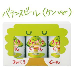 ファバラビール3本(ギフトBOX入) スッキリ濃いクラフトビール|fabala