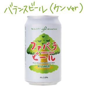 ファバラビール  24本 スッキリ濃いクラフトビール|fabala