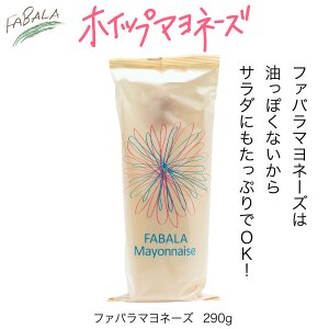 ファバラマヨネーズ 酸味のバランスがよいマヨネーズ|fabala