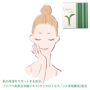 FABALA SOAP (ファバラ ソープ) 全身に使えるソープ fabala 03
