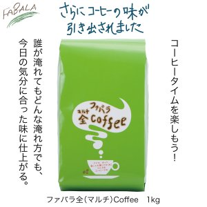 ファバラ全(マルチ)Coffee 1Kg|fabala