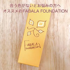 FABALA FOUNDATION(ファバラ ファンデーション)|fabala|02