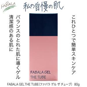 FABALA GEL THE TUBE (ファバラ ゲル ザ チューブ)  オールインワンゲル メンズコスメ|fabala