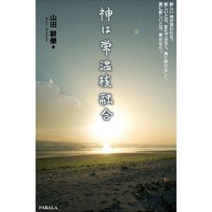 神は常温核融合(日本語)|fabala