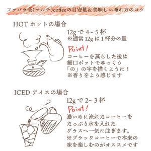 ファバラ全(マルチ)Coffee マルチに使えるコーヒー 中挽き fabala 05