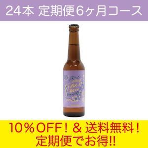 毎月お届け FABALA Beer24本 定期便6ヶ月コース リゾートクラフトビール|fabala
