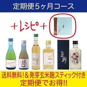 毎月お届け ファバラのお酒  定期便5ヶ月ソムリエコース|fabala
