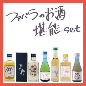 ファバラのお酒堪能セット fabala