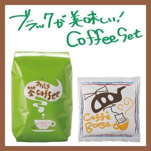 ブラックが美味しい! コーヒーセット|fabala