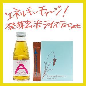 エネルギーチャージ!発芽玄米テイスティセット|fabala