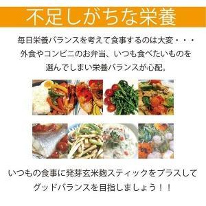 エネルギーチャージ!発芽玄米テイスティセット|fabala|11