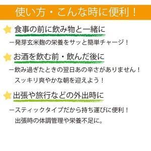 エネルギーチャージ!発芽玄米テイスティセット|fabala|12