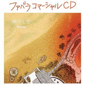アーティスト名 MANA/CD やさしさ|fabala