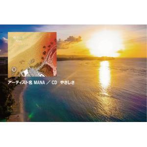 アーティスト名 MANA/CD やさしさ|fabala|06