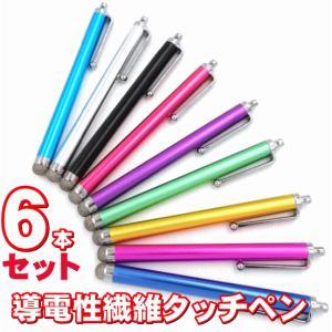 導電性繊維タイプタッチペン福袋x6本セット スマホ スマートフォン スタイラスペン ツムツム モンスト パズドラ|fabcube