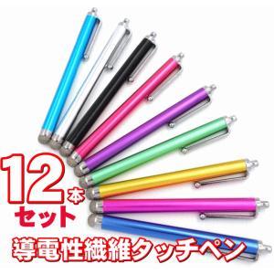 導電性繊維タイプタッチペン福袋x12本セット スマホ スマートフォン スタイラスペン ツムツム モンスト パズドラ|fabcube