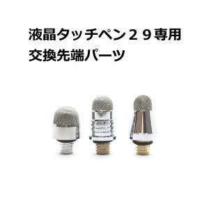 万年タッチペン29専用 交換用先端ユニットx6個入り スマホタッチペン スマートフォンタッチペン スタイラスペン|fabcube