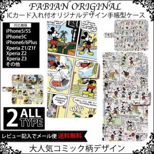 コミック柄 おしゃれ 手帳型ケース   iPhone7 Plus iPhone6s Plus iPhoneSE iPhone 6 5s 5 オリジナル  カバー  全機種対応