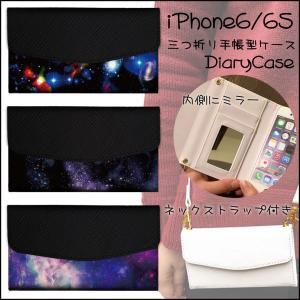宇宙柄 宇宙 galaxy 星 星座 スター おしゃれ iPhone6s 手帳型ケース iPhone7 Plus iPhone6s ケース 手帳 カバー 三つ折り ネックストラップ 鏡 ミラー 付