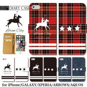 パンダ ライオン ブルドッグ ペイズリー  手帳型ケース iPhone7 Plus iPhone6s Plus iPhoneSE iPhone 6 5s 5 おしゃれ xperia galaxy 全機種対応
