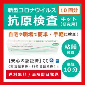 抗原検査キット 10回分 コロナ 検査 自宅 10分 簡易キット コロナウイルス COVID-19 ...
