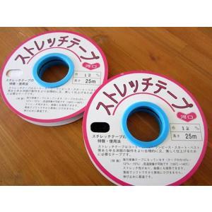 ストレッチ テープ (12mm/25m) 接着 河口 [KH] 11 fabrichouseiseki