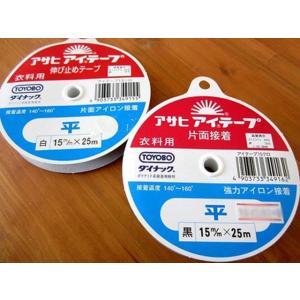 伸び止めテープ 15mm×25m (白・黒) アサヒアイテープ [KH] 7042 fabrichouseiseki