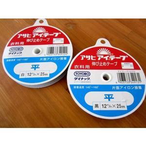 伸び止めテープ 12mm×25m (白・黒) アサヒアイテープ [KH] 7043 fabrichouseiseki