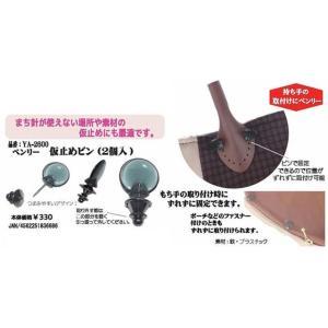 仮止めピン 2個入 ベンリー クラフトツール  YA-2600-VZR|fabrichouseiseki