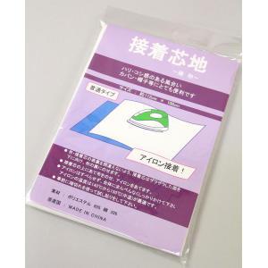単品 接着芯-織物- [普通タイプ] 約112cm×100cm 布接着芯 fabrichouseiseki