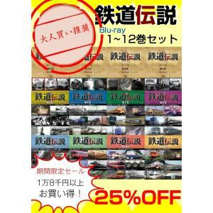 【セール!25%オフ】鉄道伝説ブルーレイ第1〜12巻セット 大特価!!|fabys