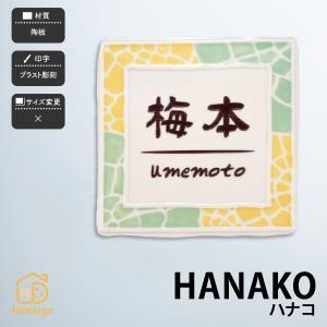職人さん手作りのオリジナル陶板表札です。