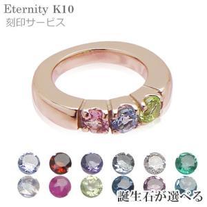 リングに刻印できて3個の宝石が選べるベビーリング エタニティ ピンクゴールドK10