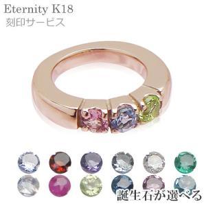 リングに刻印できて3個の宝石が選べるベビーリング エタニティ ピンクゴールドK18