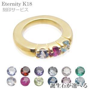 リングに刻印できて3個の宝石が選べるベビーリング エタニティ イエローゴールドK18