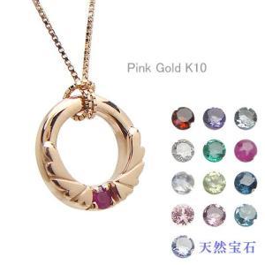 ベビーリング 刻印できる天使の羽 宝石1個 K10ピンクゴールド