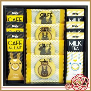 ●商品内容:ロディプリントクッキー×4、ロイヤルミルクティースティック×3、カフェオレスティック×3...