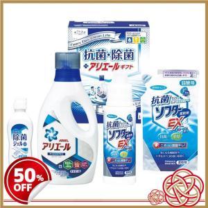 抗菌洗剤アリエールと、少量でたくさん洗える濃縮タイプの台所洗剤除菌ジェル、室内干しのイヤなニオイを防...