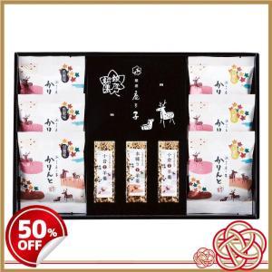 銀座鹿乃子 和菓子詰合せ KYM-E   50%OFF のし無料 内祝い ギフト facla