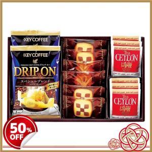 ドリップコーヒー&クッキー&紅茶アソートギフト KC-10   50%OFF のし無料 内祝い ギフト facla
