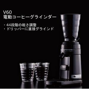 ハリオのコーヒーグラインダー、EVCG-8B-Jです。ハリオ V60 電気コーヒーグラインダー(ミル...