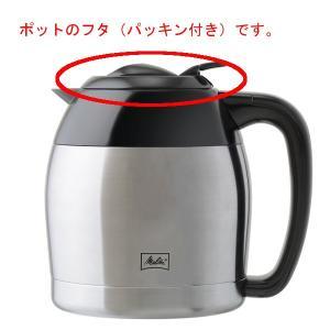 メリタ コーヒーメーカー アロマサーモ10カップ用パーツ ふ...