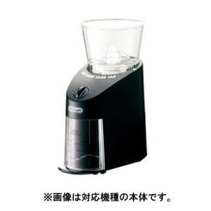 デロンギ コーヒーグラインダー KG364J用 ホッパー