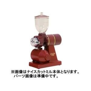 カリタ ナイスカットミル 受缶 (シルバー)