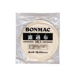 ボンマック BM 濾過布(5枚入) 888482
