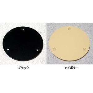 エレキギターパーツ スイッチキャビティ/バックプレート・スイッチ用 LPタイプ/P101(ブラック/アイボリー)|factorhythm
