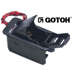 ゴトー【GOTOH】バッテリーボックス(電池ケース)BB-02|factorhythm